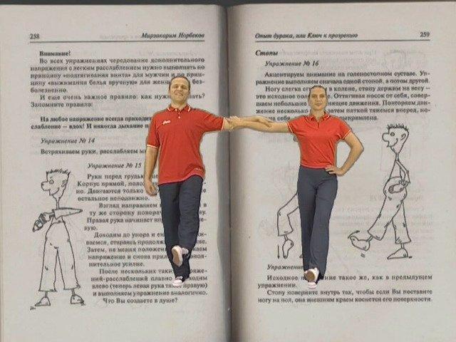 Видео суставная гимнастика норбеков кинелог внутрисуставно