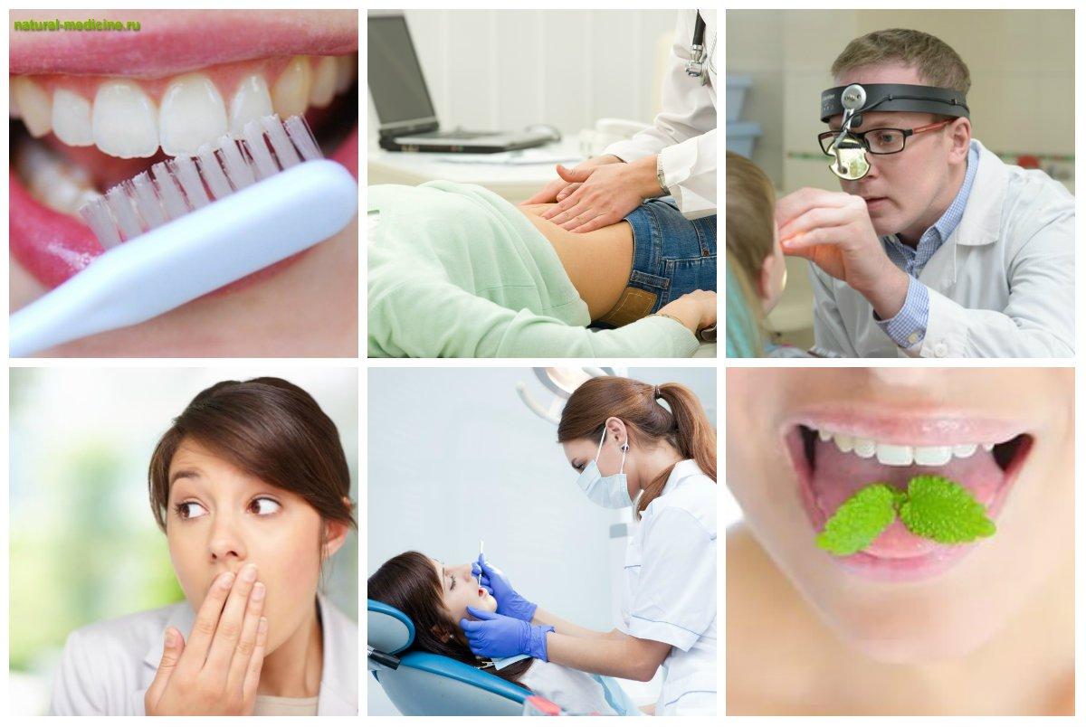 виды запаха изо рта причины и лечение