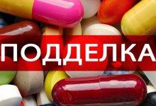 Как отличить оригинальные лекарства от поддельных